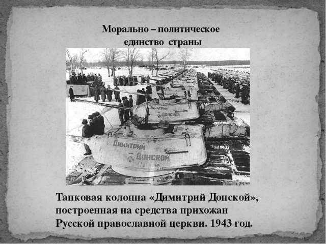 Морально – политическое единство страны Танковая колонна «Димитрий Донской»,...