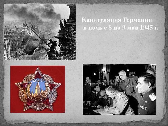 Капитуляция Германии в ночь с 8 на 9 мая 1945 г.