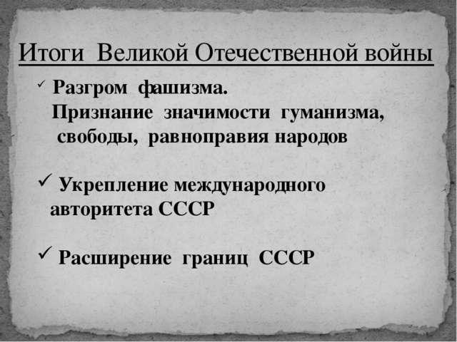 Итоги Великой Отечественной войны Разгром фашизма. Признание значимости гуман...