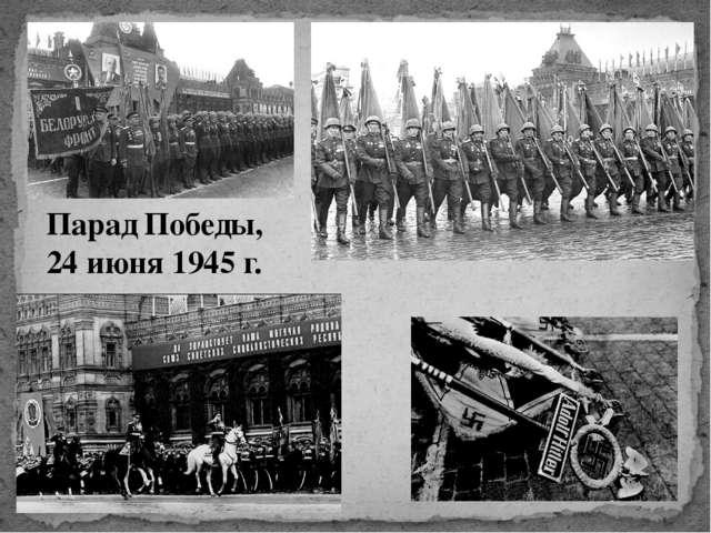 Парад Победы, 24 июня 1945 г.