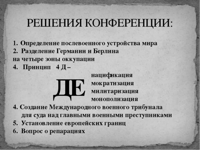 РЕШЕНИЯ КОНФЕРЕНЦИИ: Определение послевоенного устройства мира 2. Разделение...