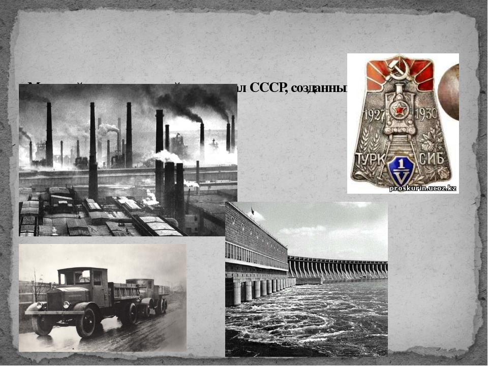 Мощный экономический потенциал СССР, созданный в 30-е гг.