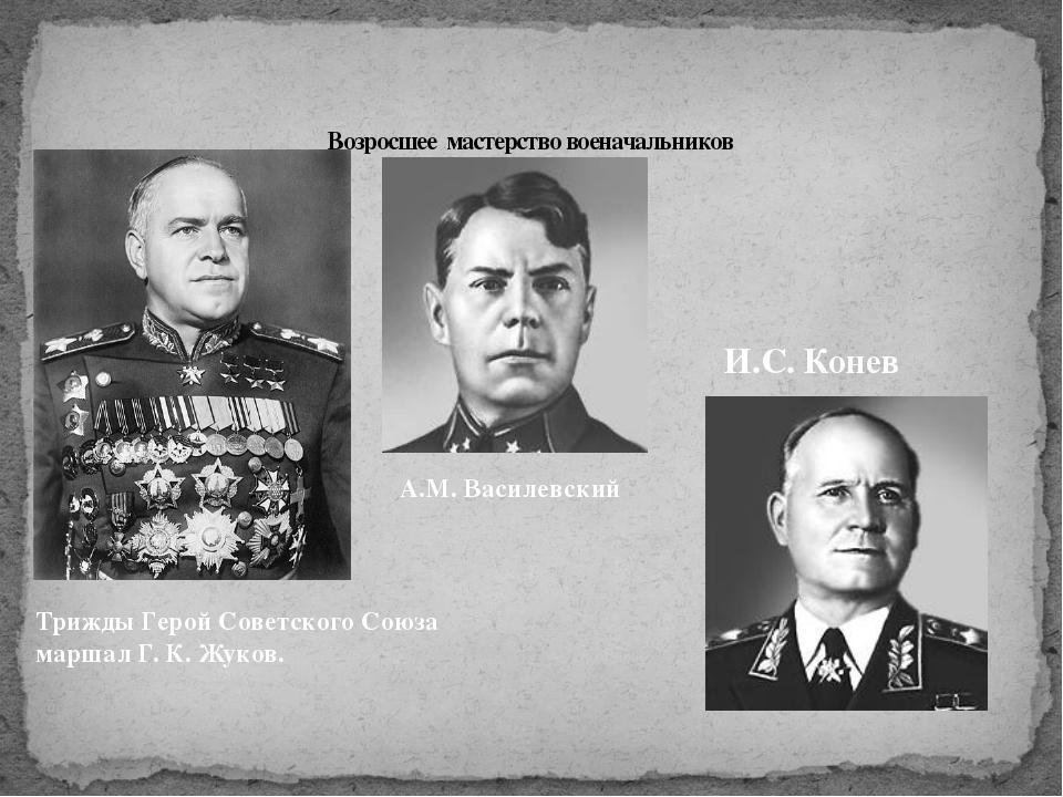 Возросшее мастерство военачальников Трижды Герой Советского Союза маршал Г....