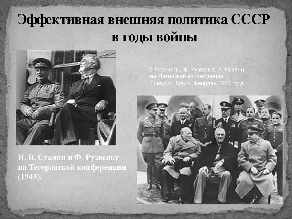Эффективная внешняя политика СССР в годы войны У. Черчилль, Ф. Рузвельт, И. С...