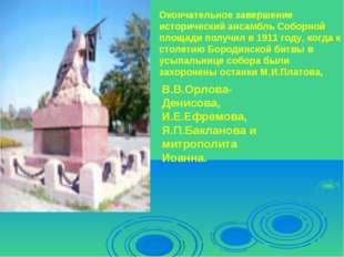 Окончательное завершение исторический ансамбль Соборной площади получил в 191
