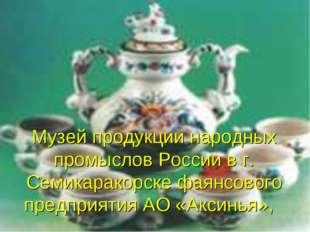 Музей продукции народных промыслов России в г. Семикаракорске фаянсового пред