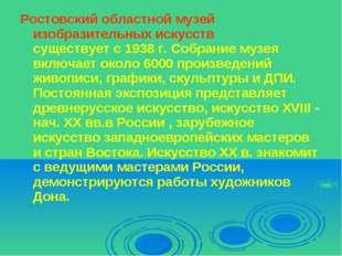 Ростовский областной музей изобразительных искусств существует с 1938 г. Собр