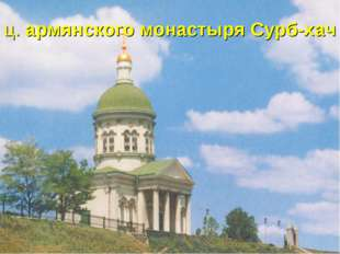 ц. армянского монастыря Сурб-хач