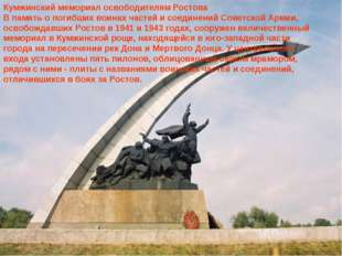 Кумжинский мемориал освободителям Ростова В память о погибших воинах частей и