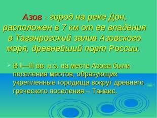 Азов - город на реке Дон, расположен в 7 км от ее впадения в Таганрогский за