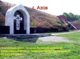 г. Азов Поклонный крест, остатки Азовской крепости, Алексеевские ворота, памя