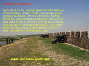 Валы Азовской крепости Азовская крепость. Турецкая крепость, которую брали сн