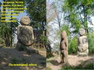 Половецкий идол. Во дворе музея - модель кургана с установленными на нем подл