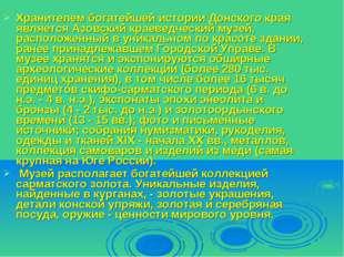 Хранителем богатейшей истории Донского края является Азовский краеведческий м
