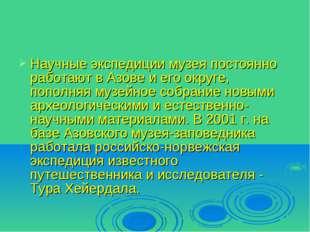 Научные экспедиции музея постоянно работают в Азове и его округе, пополняя му