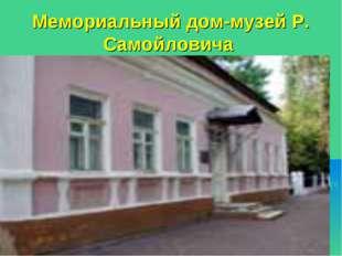 Мемориальный дом-музей Р. Самойловича