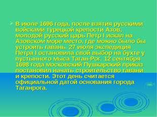 В июле 1696 года, после взятия русскими войсками турецкой крепости Азов, моло
