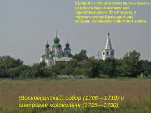 (Воскресенский) собор (1706—1719) и шатровая колокольня (1725—1730) А рядом с