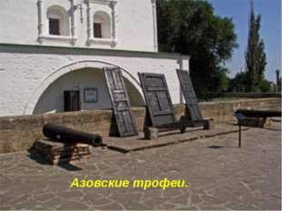Азовские трофеи.