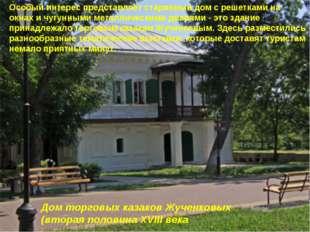 Дом торговых казаков Жученковых (вторая половина XVIII века Особый интерес пр
