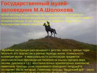 Государственный музей-заповедник М.А.Шолохова Музей-заповедник расположен на