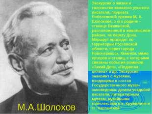 М.А.Шолохов Экскурсия о жизни и творчестве великого русского писателя, лауреа
