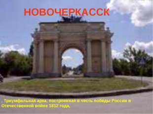 НОВОЧЕРКАССК , Триумфальная арка, построенная в честь победы России в Отечест