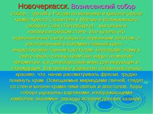 Новочеркасск. Вознесенский собор Собор – третий в России по величине и красот
