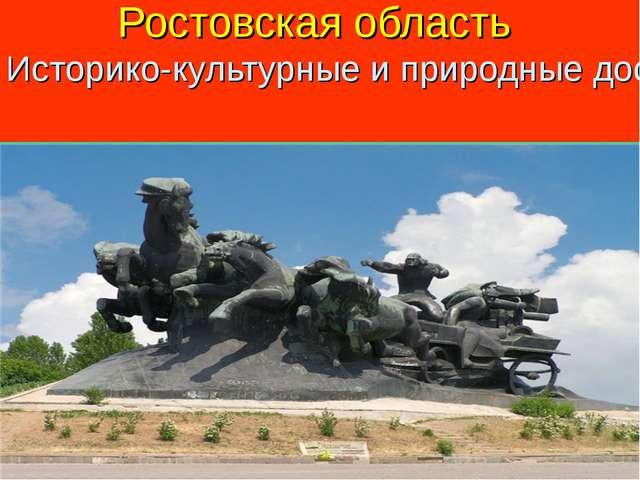 Ростовская область Историко-культурные и природные достопримечательности