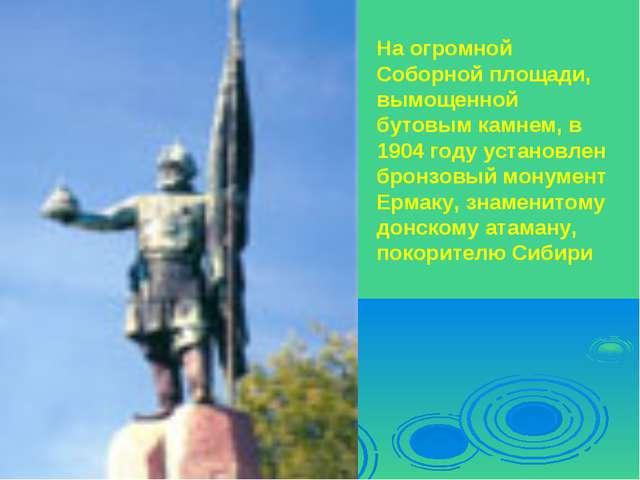 На огромной Соборной площади, вымощенной бутовым камнем, в 1904 году установл...