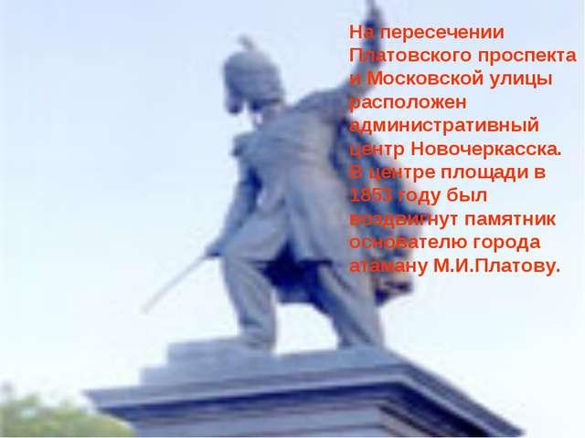 На пересечении Платовского проспекта и Московской улицы расположен администра...
