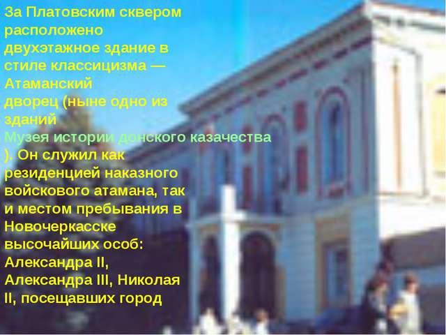За Платовским сквером расположено двухэтажное здание в стиле классицизма — Ат...