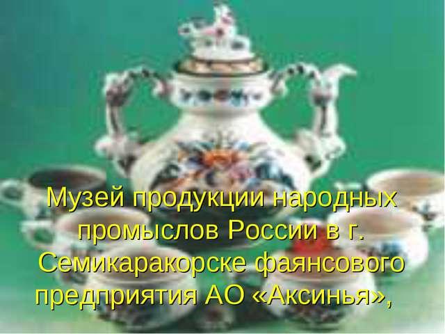 Музей продукции народных промыслов России в г. Семикаракорске фаянсового пред...