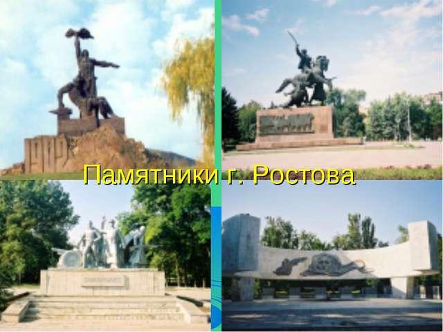 Памятники г. Ростова