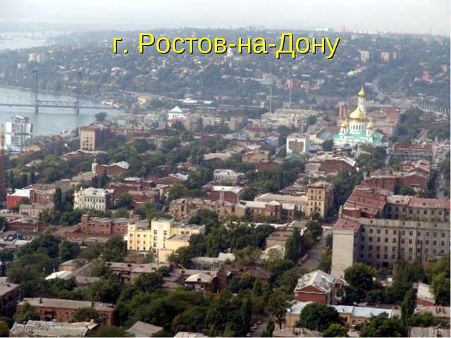 г. Ростов-на-Дону