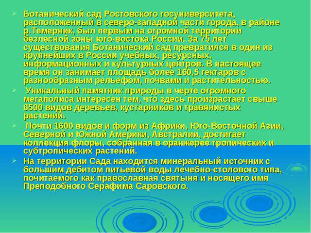 Ботанический сад Ростовского госуниверситета, расположенный в северо-западной...