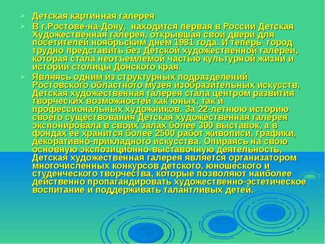 Детская картинная галерея В г.Ростове-на-Дону, находится первая в России Детс...