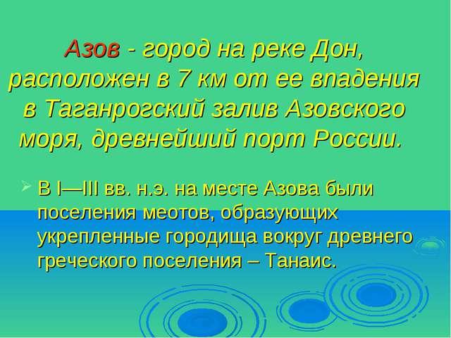 Азов - город на реке Дон, расположен в 7 км от ее впадения в Таганрогский за...