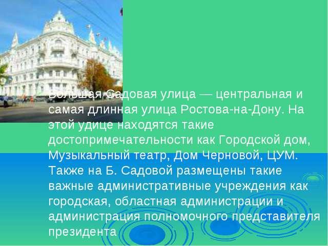 Большая Садовая улица — центральная и самая длинная улица Ростова-на-Дону. На...