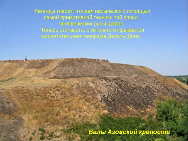 Валы Азовской крепости Легенды гласят, что вал насыпался с помощью самой прим...