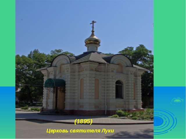 (1895) Церковь святителя Луки