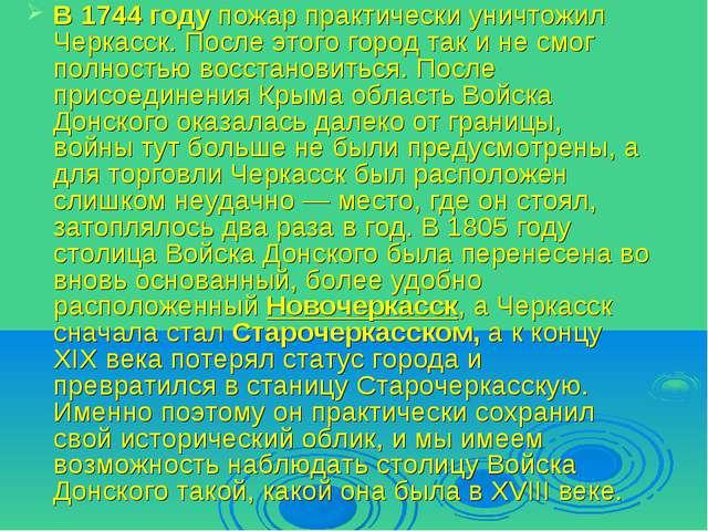 В 1744 году пожар практически уничтожил Черкасск. После этого город так и не...