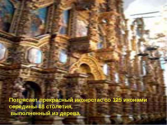 Потрясает прекрасный иконостас со 125 иконами середины 18 столетия, выполненн...