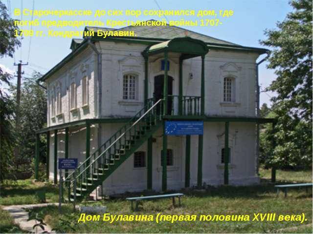 Дом Булавина (первая половина XVIII века). В Старочеркасске до сих пор сохран...
