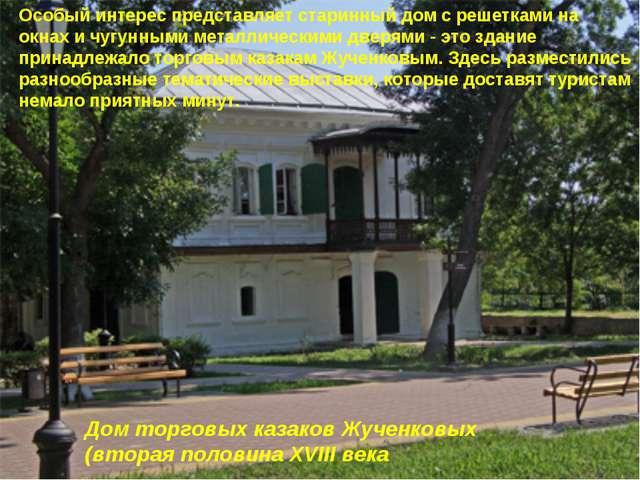 Дом торговых казаков Жученковых (вторая половина XVIII века Особый интерес пр...