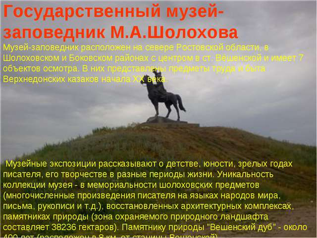Государственный музей-заповедник М.А.Шолохова Музей-заповедник расположен на...