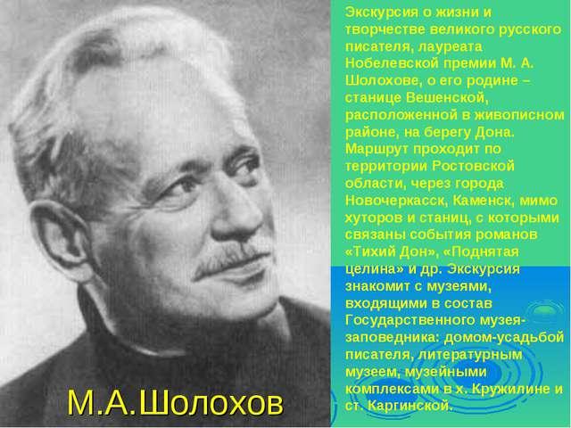 М.А.Шолохов Экскурсия о жизни и творчестве великого русского писателя, лауреа...