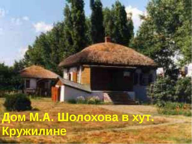 Дом М.А. Шолохова в хут. Кружилине