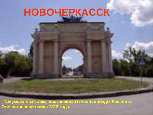 НОВОЧЕРКАССК , Триумфальная арка, построенная в честь победы России в Отечест...