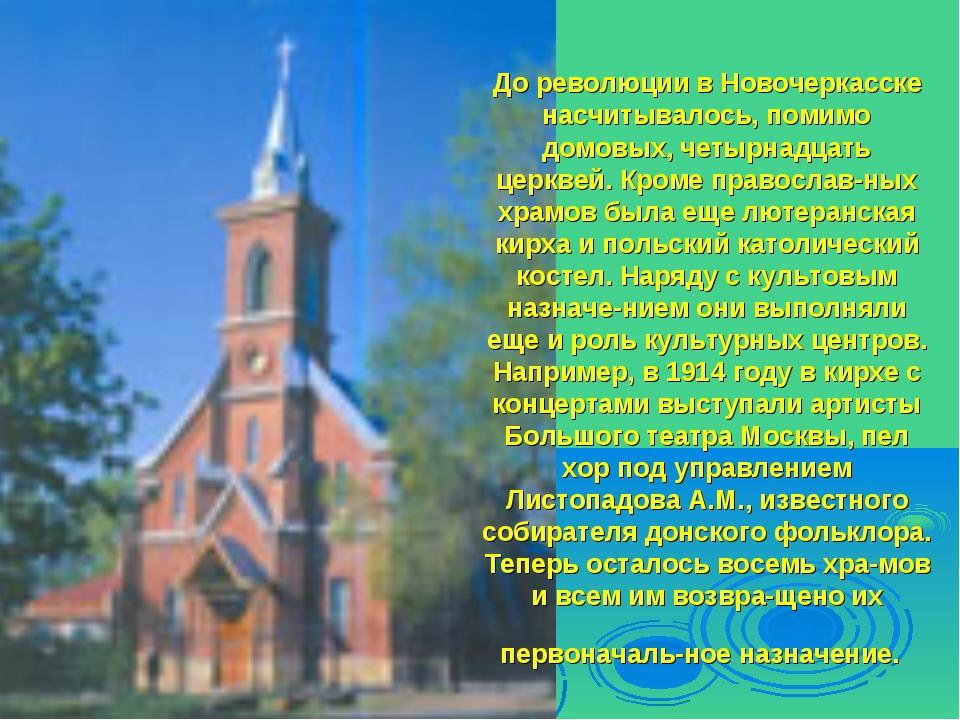 До революции в Новочеркасске насчитывалось, помимо домовых, четырнадцать церк...